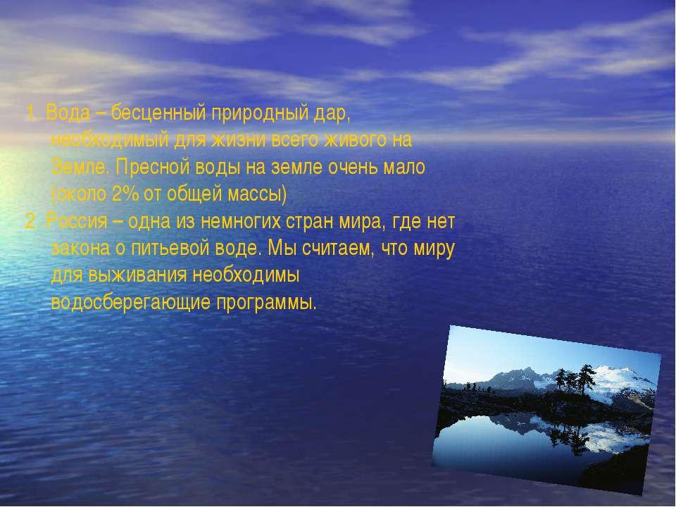 1. Вода – бесценный природный дар, необходимый для жизни всего живого на Земл...