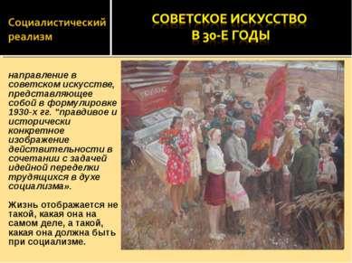направление в советском искусстве, представляющее собой в формулировке 1930-х...