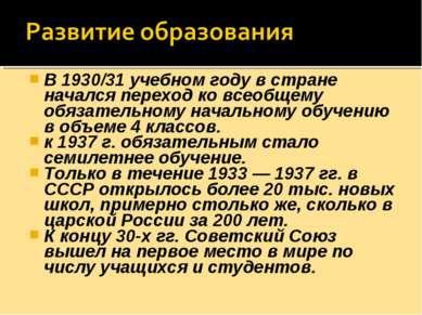 В 1930/31 учебном году в стране начался переход ко всеобщему обязательному на...
