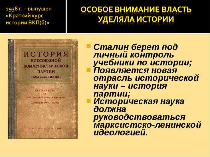 Сталин берет под личный контроль учебники по истории; Появляется новая отрасл...
