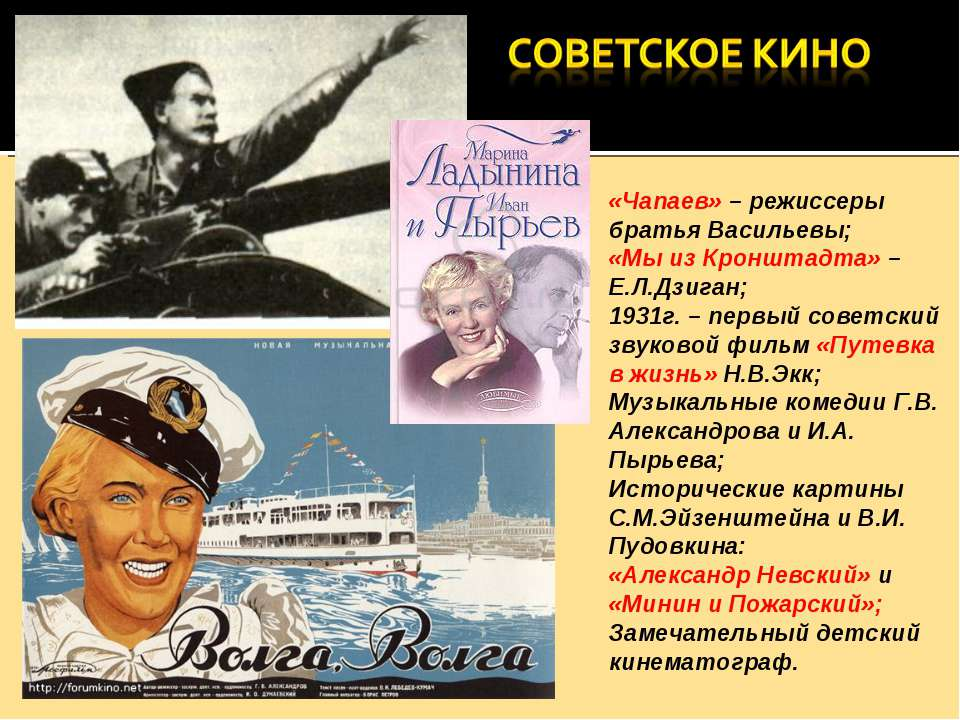 «Чапаев» – режиссеры братья Васильевы; «Мы из Кронштадта» – Е.Л.Дзиган; 1931г...
