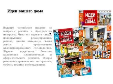Идеи вашего дома Ведущее российское издание по вопросам ремонта и обустройств...