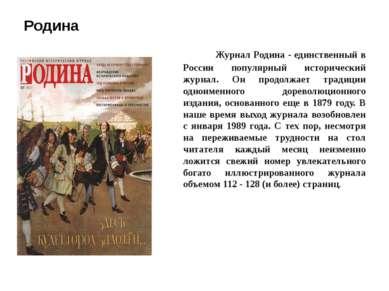 Родина Журнал Родина - единственный в России популярный исторический журнал. ...