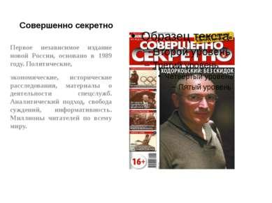 Совершенно секретно Первое независимое издание новой России, основано в 1989 ...