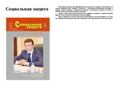 Социальная защита На страницах журнала квалифицированные специалисты и экспер...
