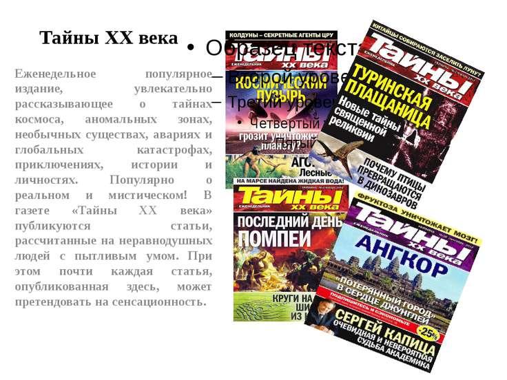 Тайны ХХ века Еженедельное популярное издание, увлекательно рассказывающее о ...
