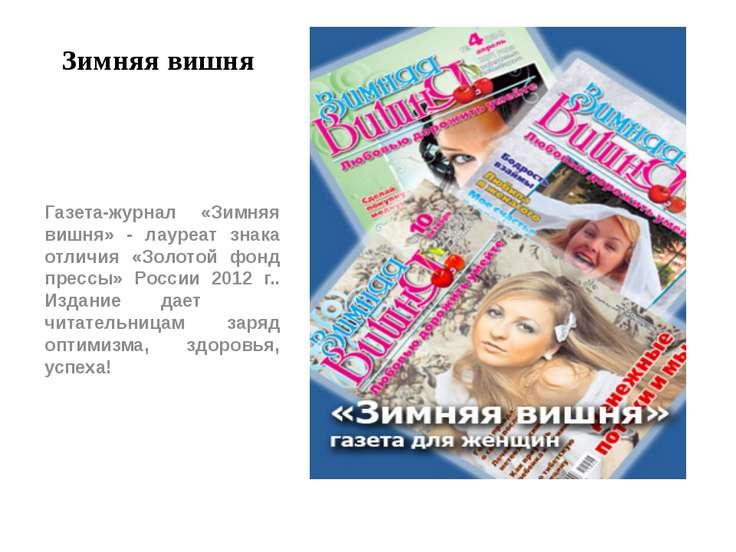 Зимняя вишня Газета-журнал «Зимняя вишня» - лауреат знака отличия «Золотой фо...