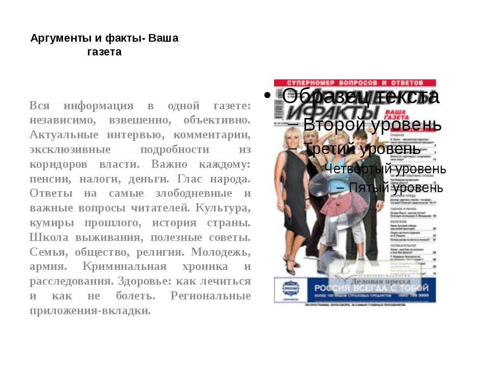 Аргументы и факты- Ваша газета Вся информация в одной газете: независимо, взв...