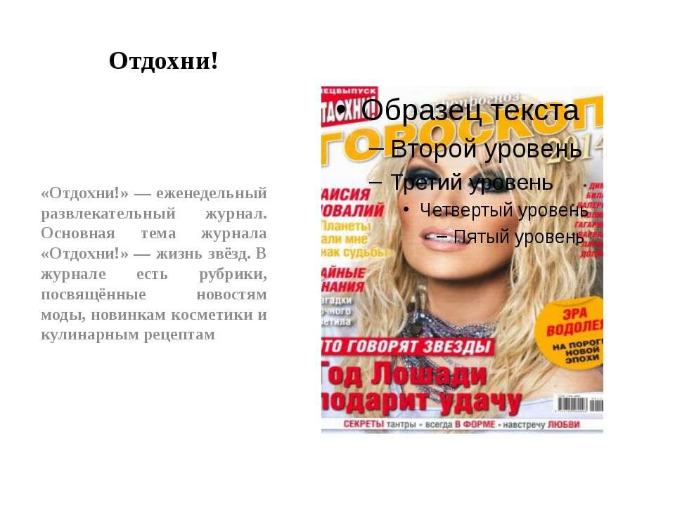 Отдохни! «Отдохни!» — еженедельный развлекательный журнал. Основная тема журн...