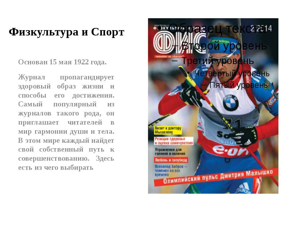 Физкультура и Спорт Основан 15 мая 1922 года. Журнал пропагандирует здоровый ...
