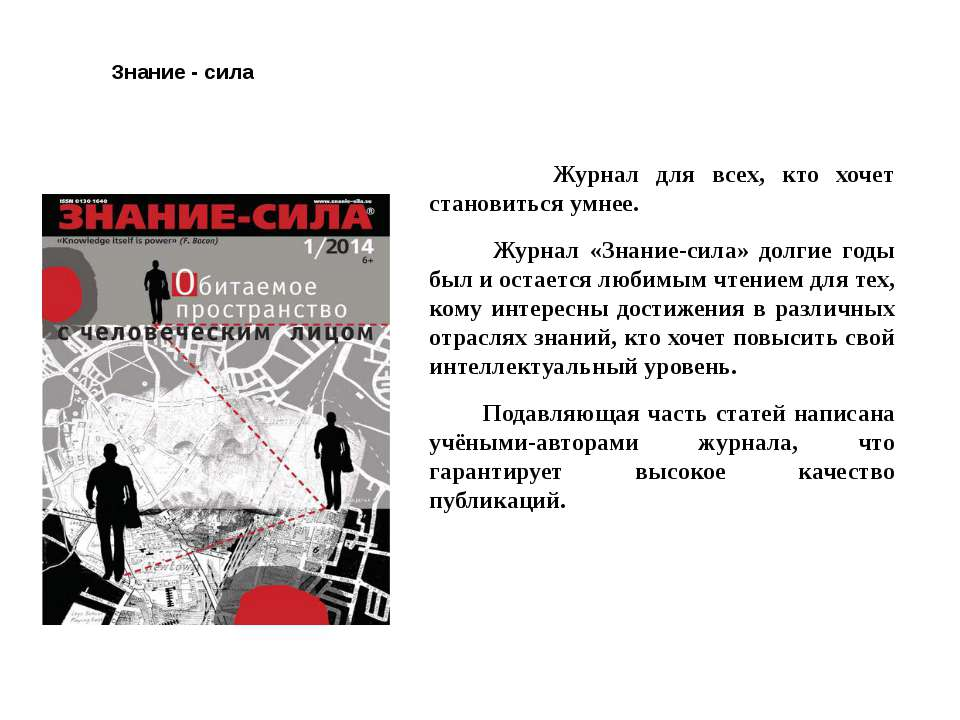 Знание - сила Журнал для всех, кто хочет становиться умнее. Журнал «Знание-си...