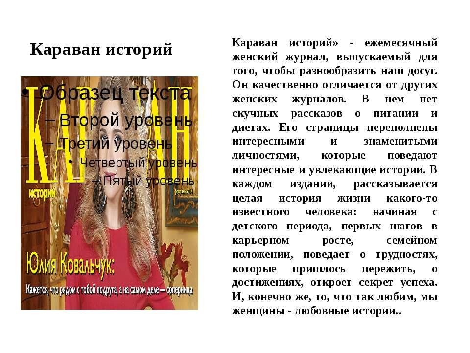 Караван историй Караван историй» - ежемесячный женский журнал, выпускаемый дл...