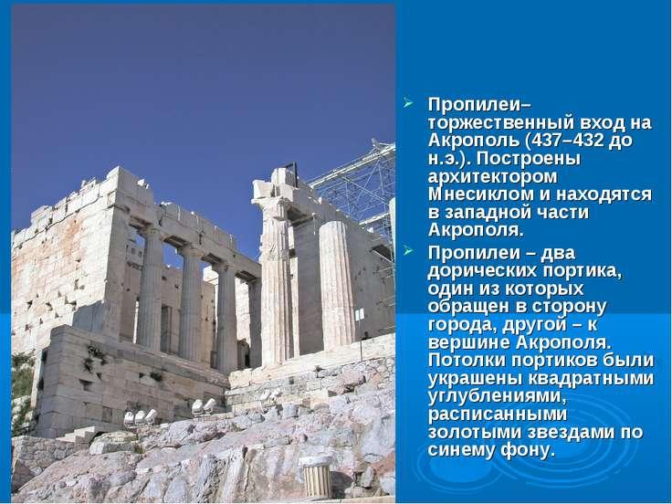 Пропилеи– торжественный вход на Акрополь (437–432 до н.э.). Построены архитек...