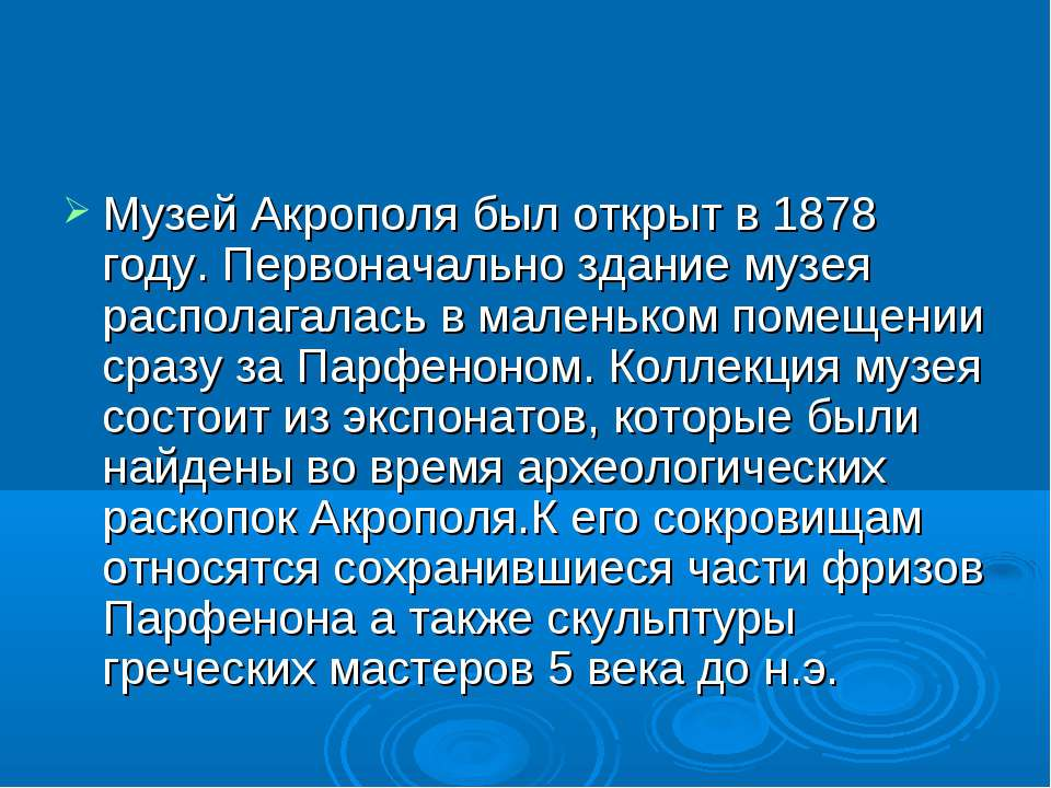 Музей Акрополя был открыт в 1878 году. Первоначально здание музея располагала...