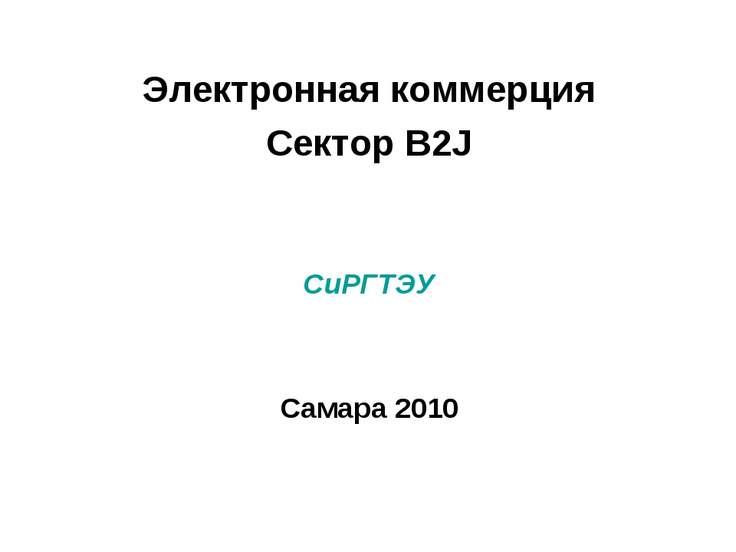 Электронная коммерция Сектор B2J СиРГТЭУ Самара 2010