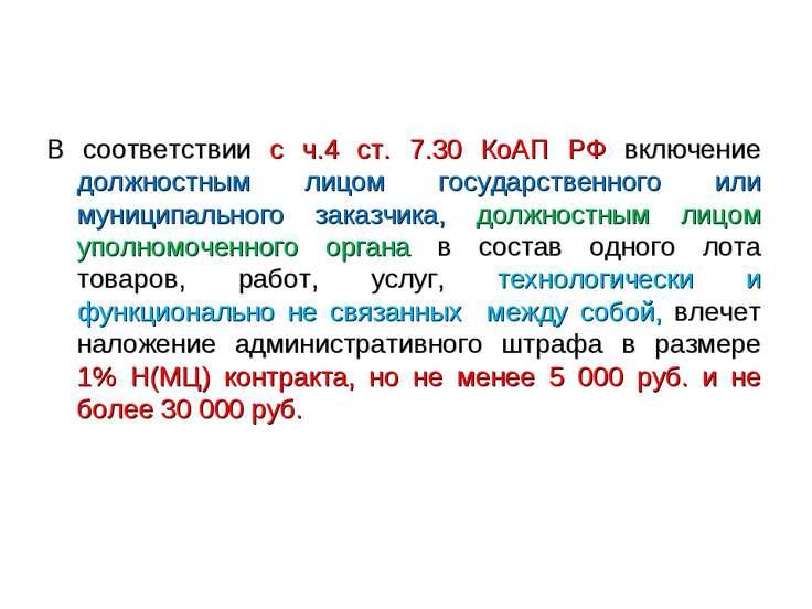 В соответствии с ч.4 ст. 7.30 КоАП РФ включение должностным лицом государстве...