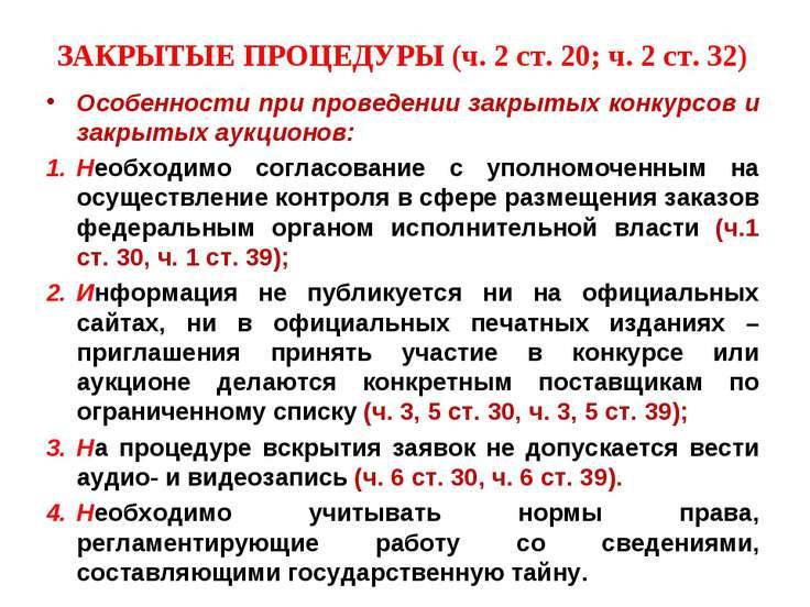 ЗАКРЫТЫЕ ПРОЦЕДУРЫ (ч. 2 ст. 20; ч. 2 ст. 32) Особенности при проведении закр...