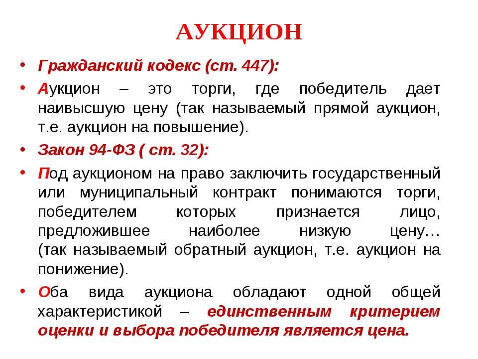 АУКЦИОН Гражданский кодекс (ст. 447): Аукцион – это торги, где победитель дае...