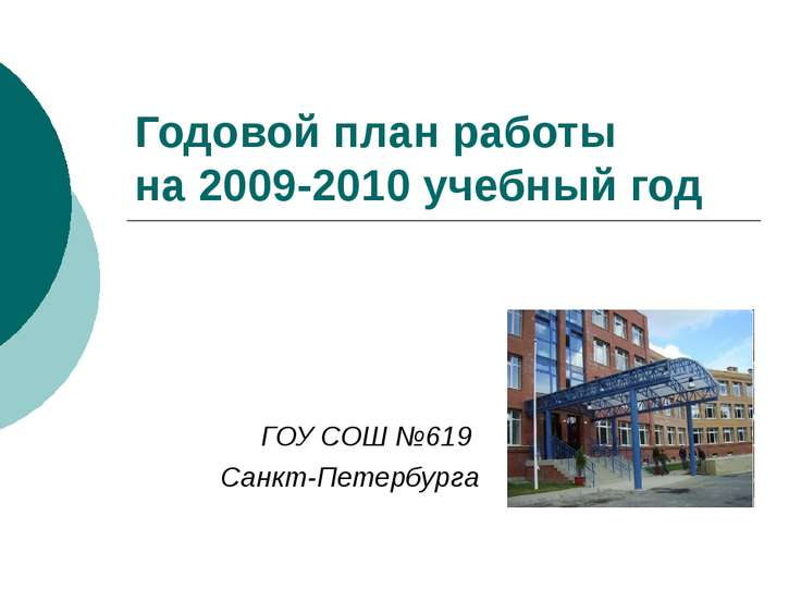 Годовой план работы на 2009-2010 учебный год ГОУ СОШ №619 Санкт-Петербурга