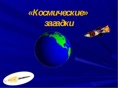 «Космические» загадки