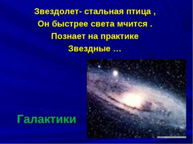 Галактики Звездолет- стальная птица , Он быстрее света мчится . Познает на пр...