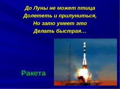 Ракета До Луны не может птица Долететь и прилуниться, Но зато умеет это Делат...