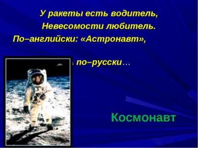 Космонавт У ракеты есть водитель, Невесомости любитель. По–английски: «Астрон...