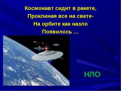 НЛО Космонавт сидит в ракете, Проклиная все на свете- На орбите как назло Поя...