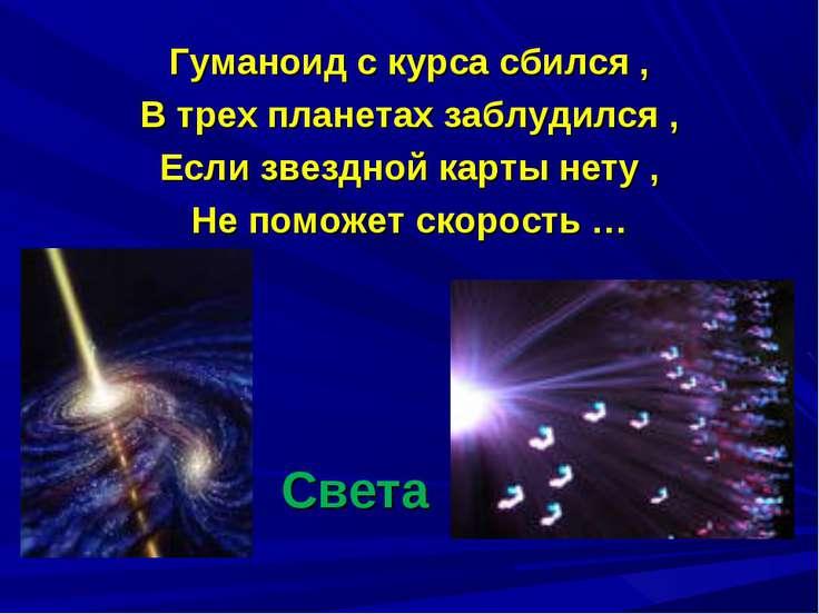 Света Гуманоид с курса сбился , В трех планетах заблудился , Если звездной ка...