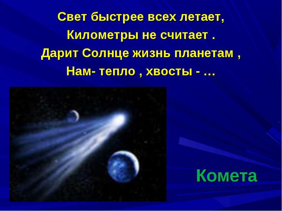 Комета Свет быстрее всех летает, Километры не считает . Дарит Солнце жизнь пл...