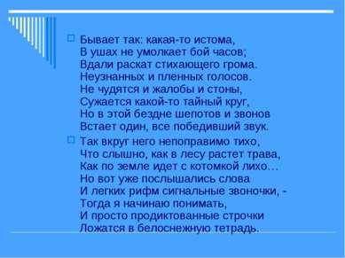 Бывает так: какая-то истома, В ушах не умолкает бой часов; Вдали раскат стиха...