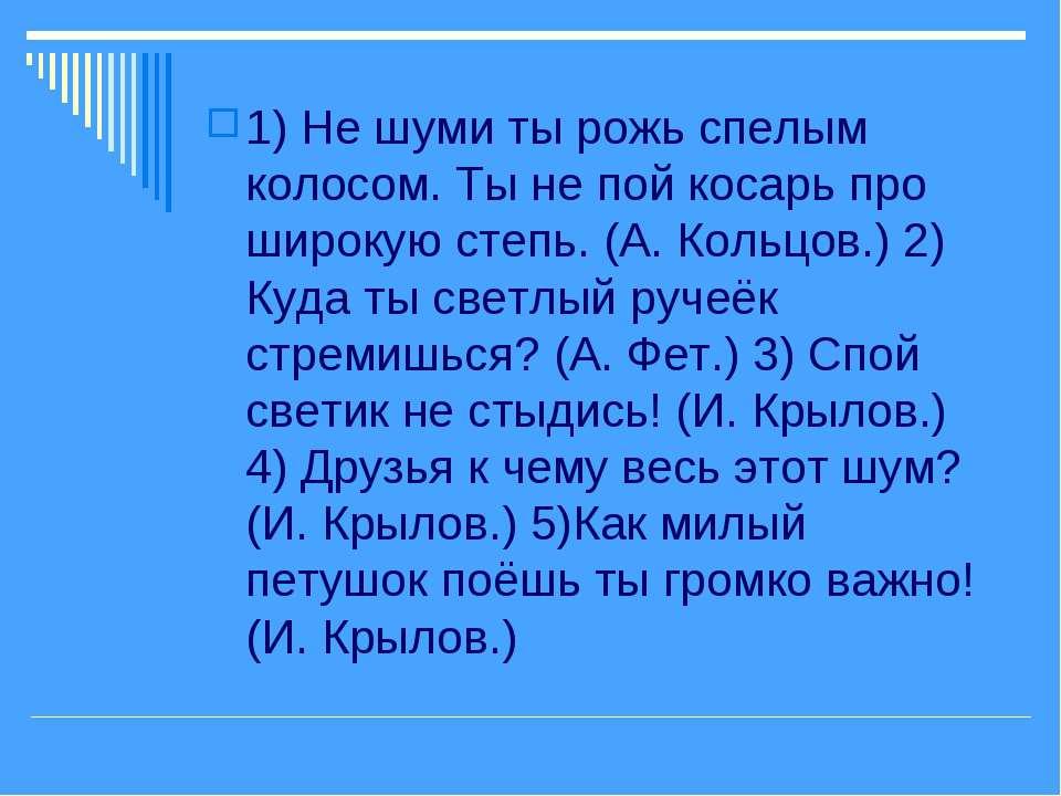 1) Не шуми ты рожь спелым колосом. Ты не пой косарь про широкую степь. (А. Ко...
