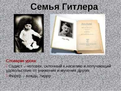 Семья Гитлера Словарик урока: Садист – человек, склонный к насилию и получающ...