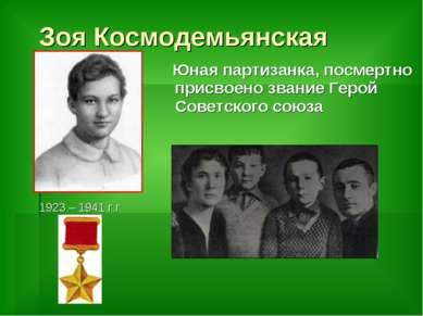Зоя Космодемьянская Юная партизанка, посмертно присвоено звание Герой Советск...