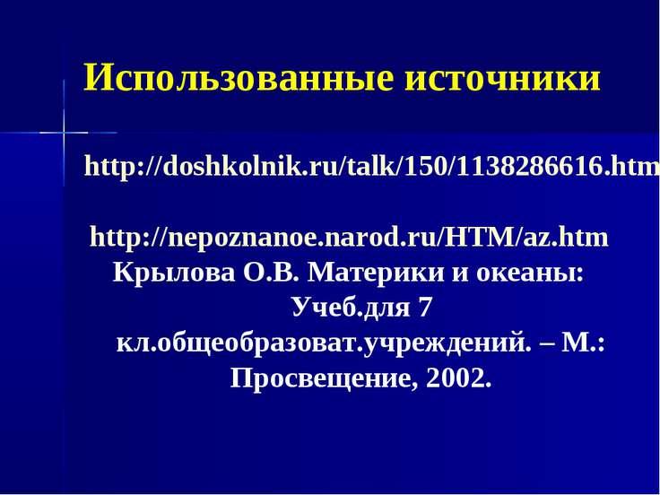 Использованные источники http://doshkolnik.ru/talk/150/1138286616.html http:/...