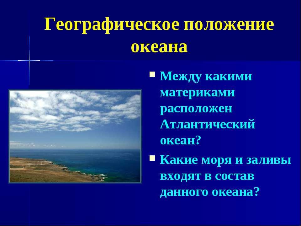 Географическое положение океана Между какими материками расположен Атлантичес...