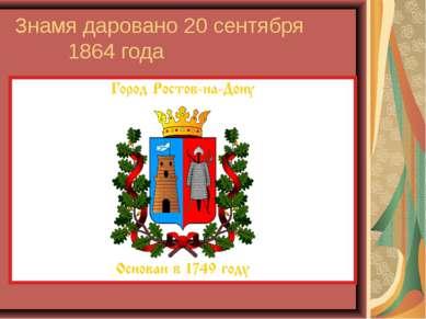 Знамя даровано 20 сентября 1864 года