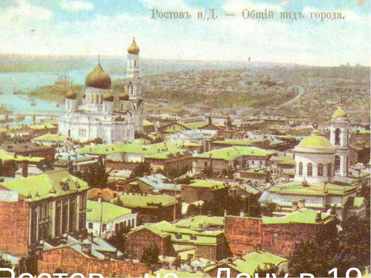 Ростов – на- Дону в 19 веке