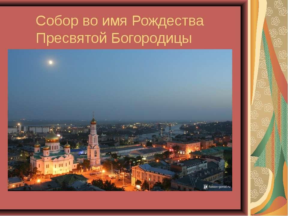 Собор во имя Рождества Пресвятой Богородицы