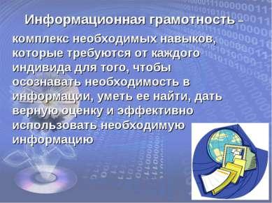 Информационная грамотность – комплекс необходимых навыков, которые требуются ...