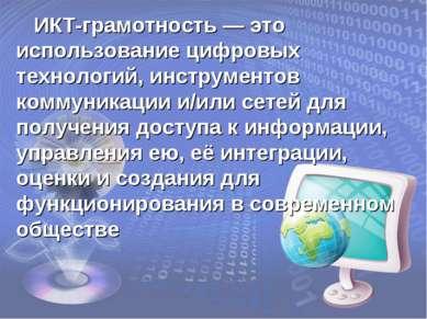 ИКТ-грамотность — это использование цифровых технологий, инструментов коммуни...