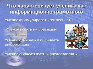 Что характеризует ученика как информационно грамотного Умение формулировать п...
