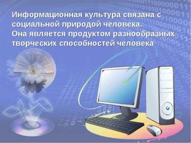 Информационная культура связана с социальной природой человека. Она является ...