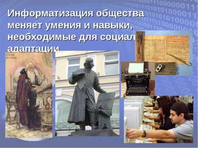 Информатизация общества меняет умения и навыки, необходимые для социальной ад...