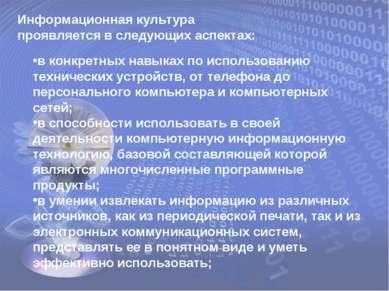 Информационная культура проявляется в следующих аспектах: в конкретных навыка...