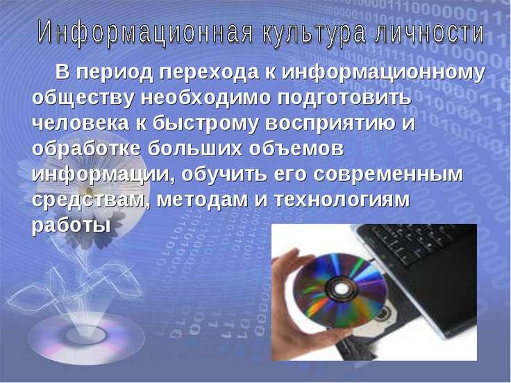 В период перехода к информационному обществу необходимо подготовить человека ...