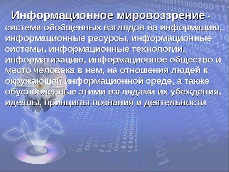 Информационное мировоззрение - система обобщенных взглядов на информацию, инф...