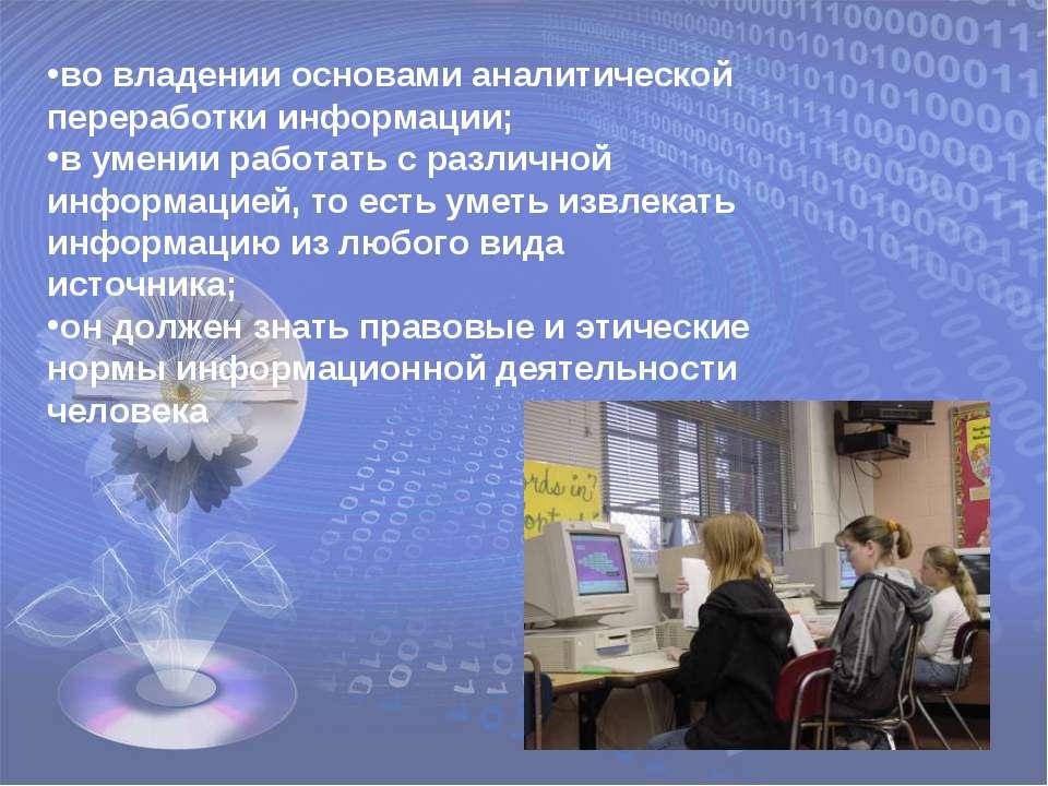 во владении основами аналитической переработки информации; в умении работать ...