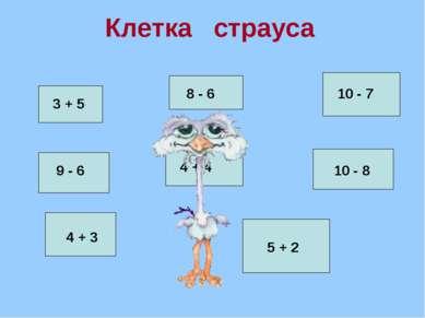 Клетка страуса 3 + 5 8 - 6 10 - 7 9 - 6 4 + 4 10 - 8 4 + 3 5 + 2
