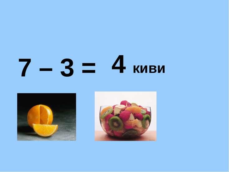 7 – 3 = 4 киви